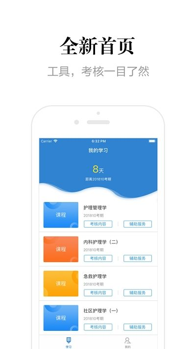 湖南网络助学知识点测评学习入口图1: