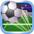 大咖足球游戏