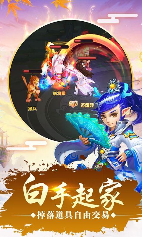 仙灵世界梦幻2手游安卓官网版图1: