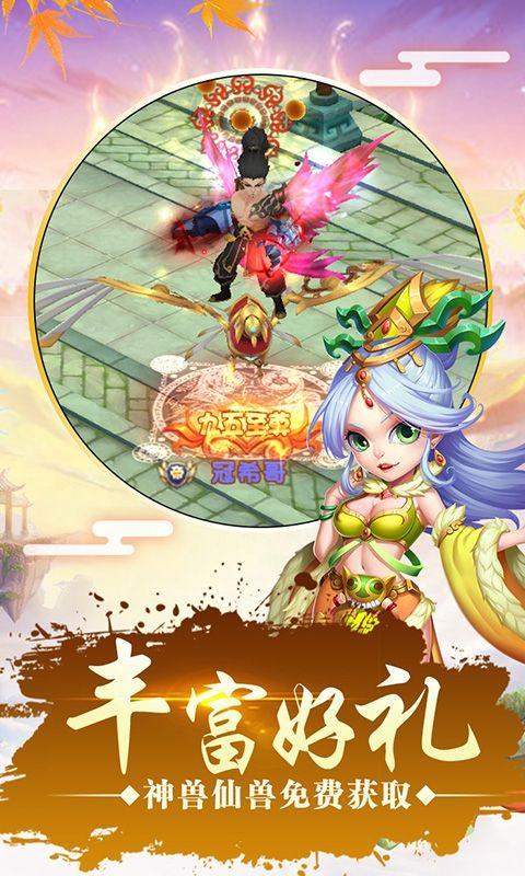 仙灵世界梦幻2手游安卓官网版图5: