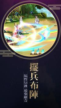 星仙侠手游正版图2