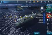 戰艦聯盟航母怎么操作?5級航母操作技巧攻略[多圖]