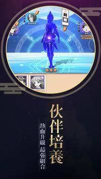 星仙侠手游正版官网版图片1