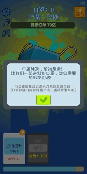 全民造口罩游戏安卓版图2: