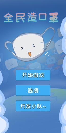 全民造口罩游戏安卓版图4: