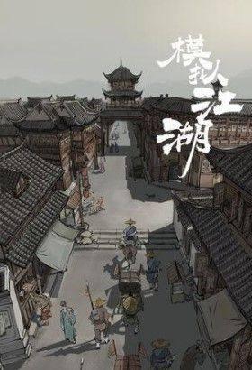 模拟江湖炸厨房攻略:炸鱼炸矿炸厨房流程一览图片2