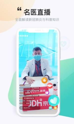 京东健康APP内测版2020更新版图片1