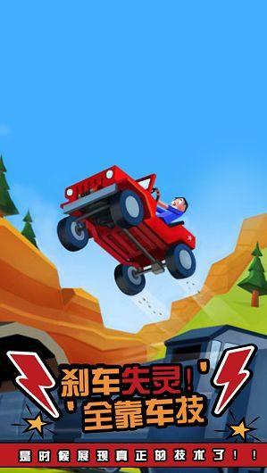 撞车我最遛游戏最新正式版图片1