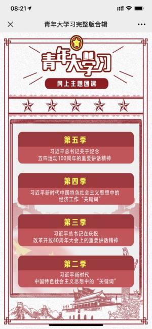 青年大学习第八季第二期答题活动入口(附答案)图片1