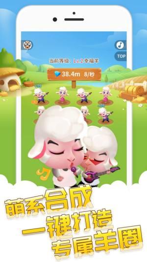 全民养羊app图4
