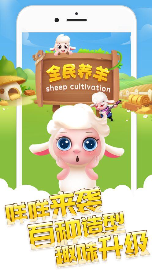 全民养羊app赚钱版官方下载图5: