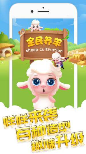 全民养羊app图5