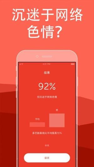 Brainbuddy中文版图5