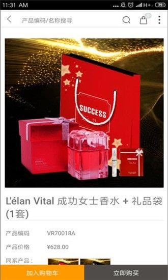 维迈购物APP官网网站图片2