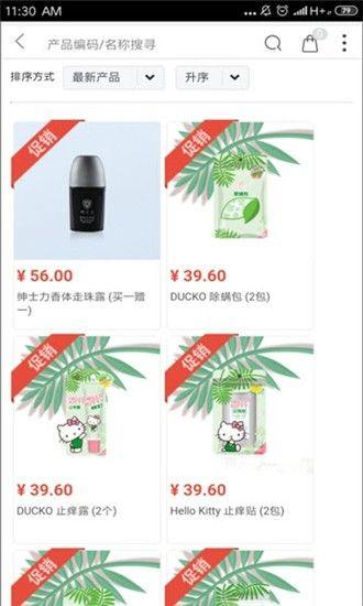 维迈购物APP官网网站图3: