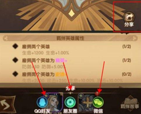 剑与远征分享任务怎么完成?2次分享游戏任务攻略[视频][多图]图片1