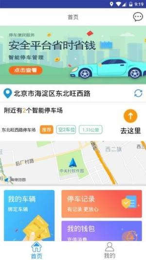 京京停车APP图2
