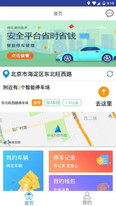京京停车APP官方版下载图片1