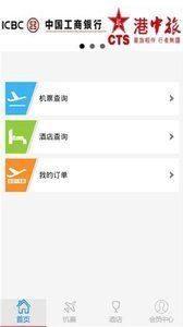 悦享旅行APP安卓版最新下载图片1