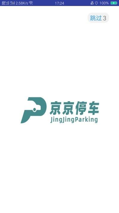 京京停车APP官方版下载图3: