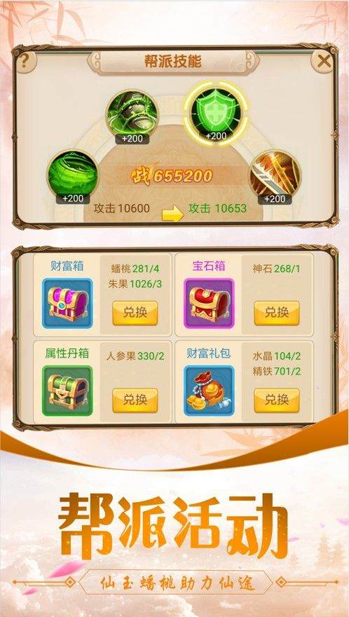 逍遥西游行手游安卓版正式版图5: