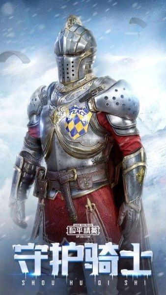 和平精英守护骑士多少钱?守护骑士套装价格介绍[视频][多图]图片2