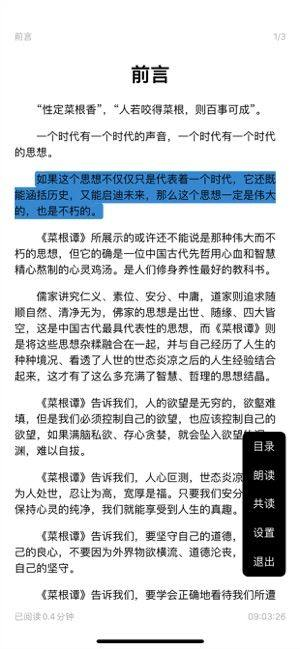 共读小说APP图4