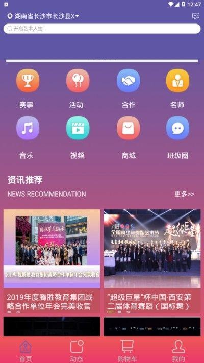 黑池秀国际舞蹈APP手机版下载图3: