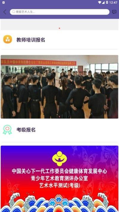 黑池秀国际舞蹈APP手机版下载图1:
