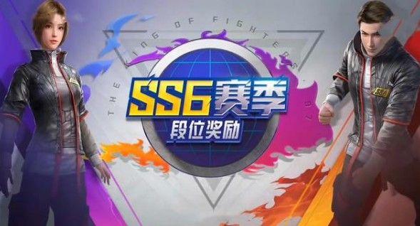 和平精英SS6赛季段位继承规则是什么?SS6赛季段位继承表一览[多图]