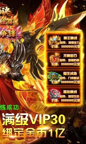 魔龙诀1元月卡版BT版图3