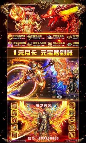 魔龙诀1元月卡版BT版图2