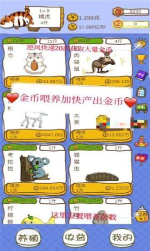 小龙虾大亨游戏图3