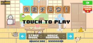 疾走小耗子游戏中文安卓版图片1