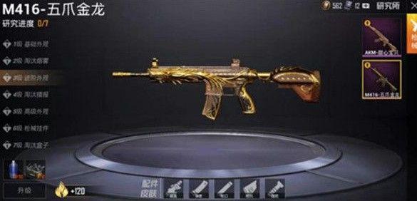 和平精英M416五爪金龙怎么获得?M416五爪金龙最划算入手方法[视频][多图]图片1