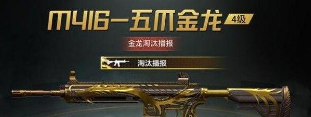 和平精英M416五爪金龙怎么获得?M416五爪金龙最划算入手方法[视频][多图]图片2