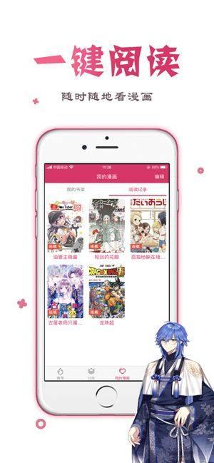 QiQi漫画在线追番图3