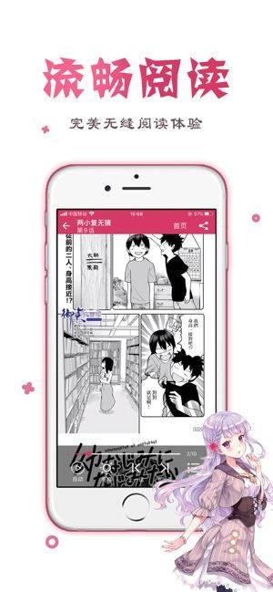 QiQi漫画在线追番图4