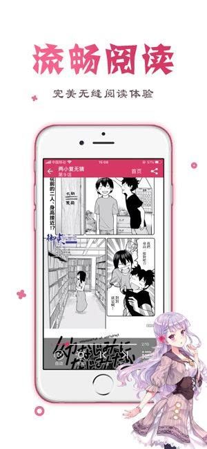QiQi漫画APP免费版图片1