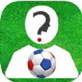国际米兰足球俱乐部猜玩家游戏