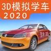 3d模拟学车训练手机版