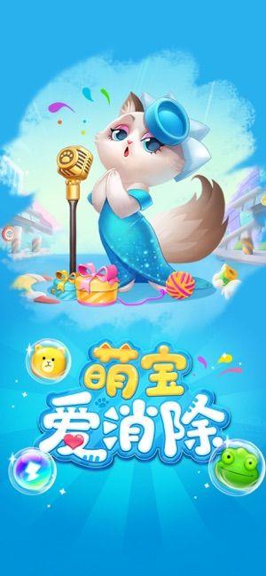 萌宝爱消除之最萌三消手游最新正式版图2: