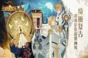 剑与远征光环助手有什么用?光环助手作用解析[多图]