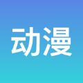 三木動漫APP完整版 v1.0