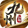 九州仙域3D手游