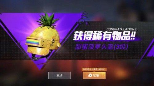 """快手游戏直播联合和平精英上线""""菠萝三级头"""",总播放量突破4亿[视频][多图]图片2"""
