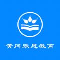 黄冈乐思教育APP