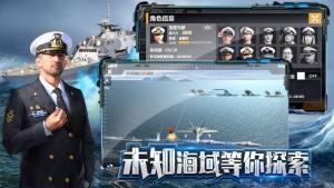 舰队防线手游图4