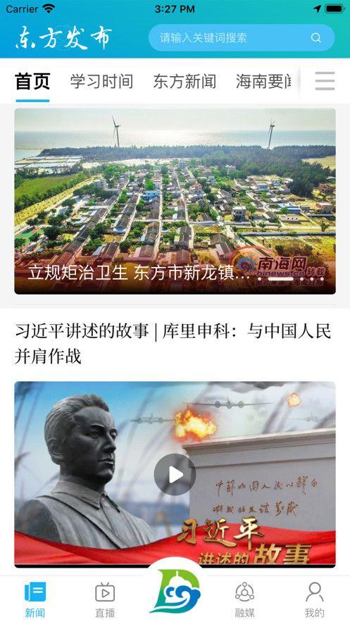 东方发布APP手机客户端图3:
