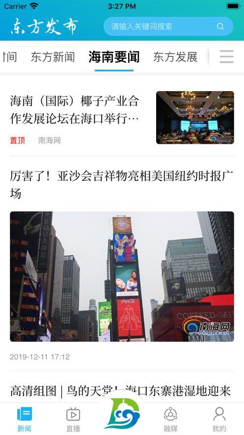 东方发布APP手机客户端图1:
